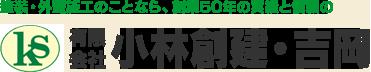 綾瀬市の小林創建・吉岡では、施工事例を公開しております。屋根塗装、外壁塗装、防水工事、屋根葺き替え、板金などご覧ください。|有限会社小林創建・吉岡